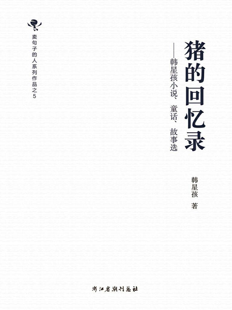 猪的回忆录:韩星孩小说、童话、故事选