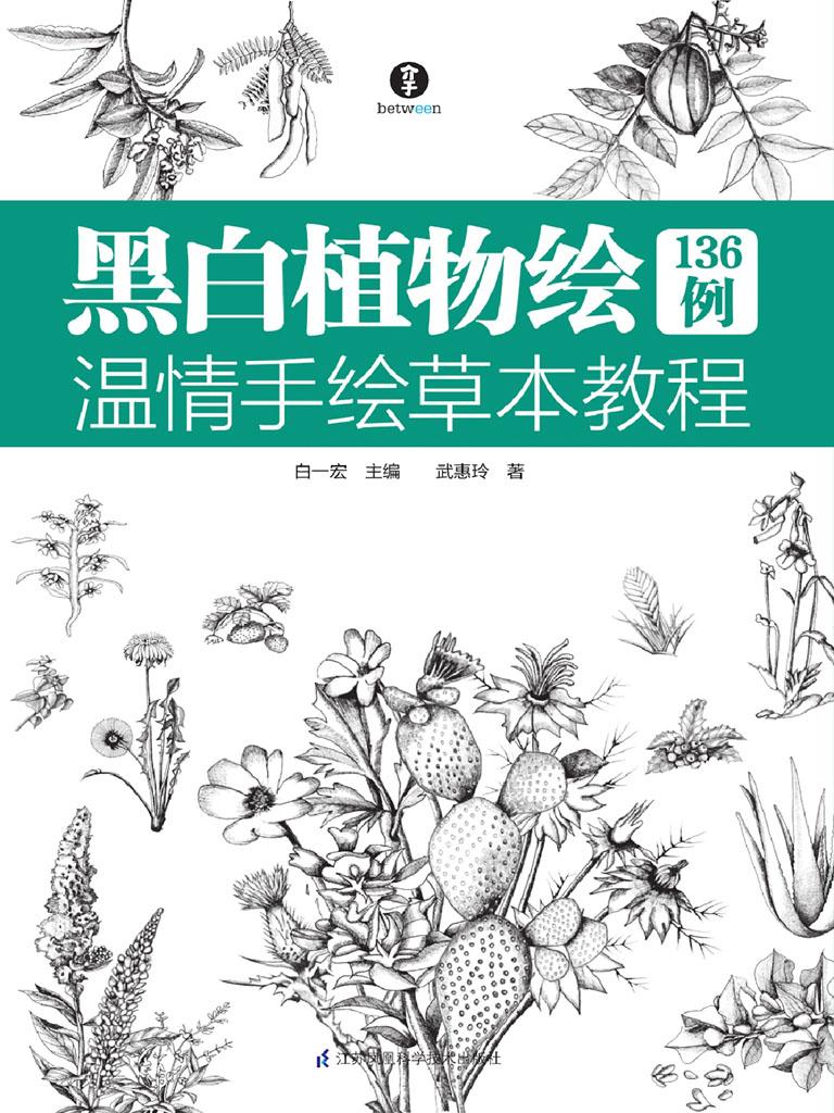 黑白植物绘136例:温情手绘草本教程