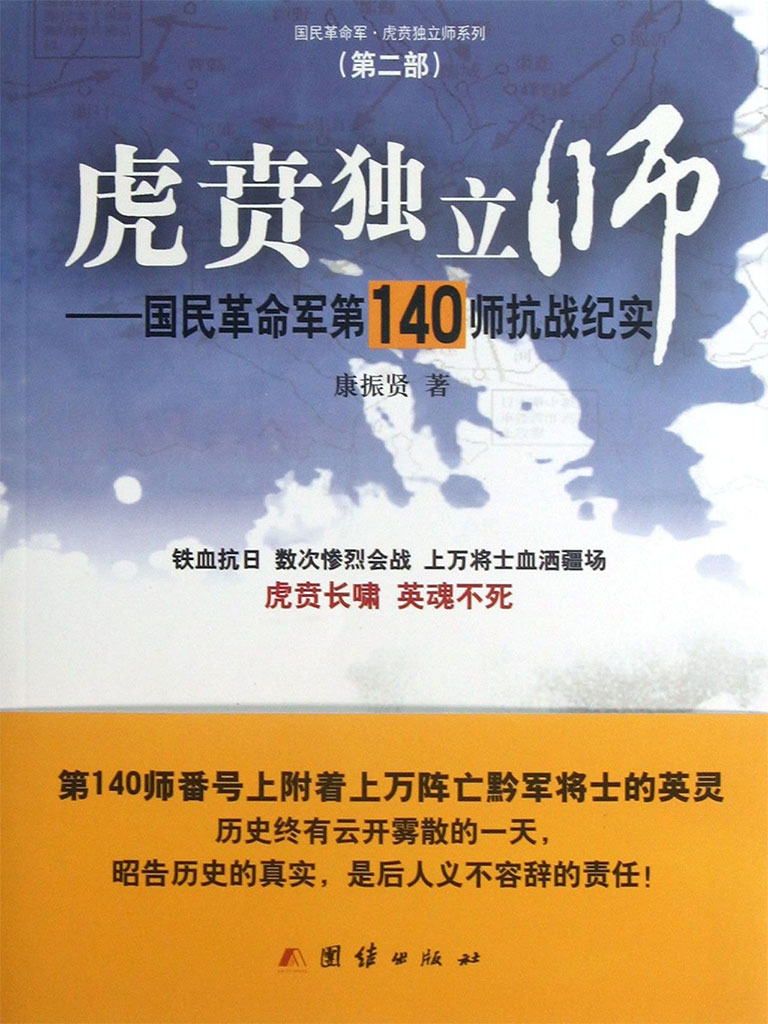 虎贲独立师:国民革命军第140师抗战纪实