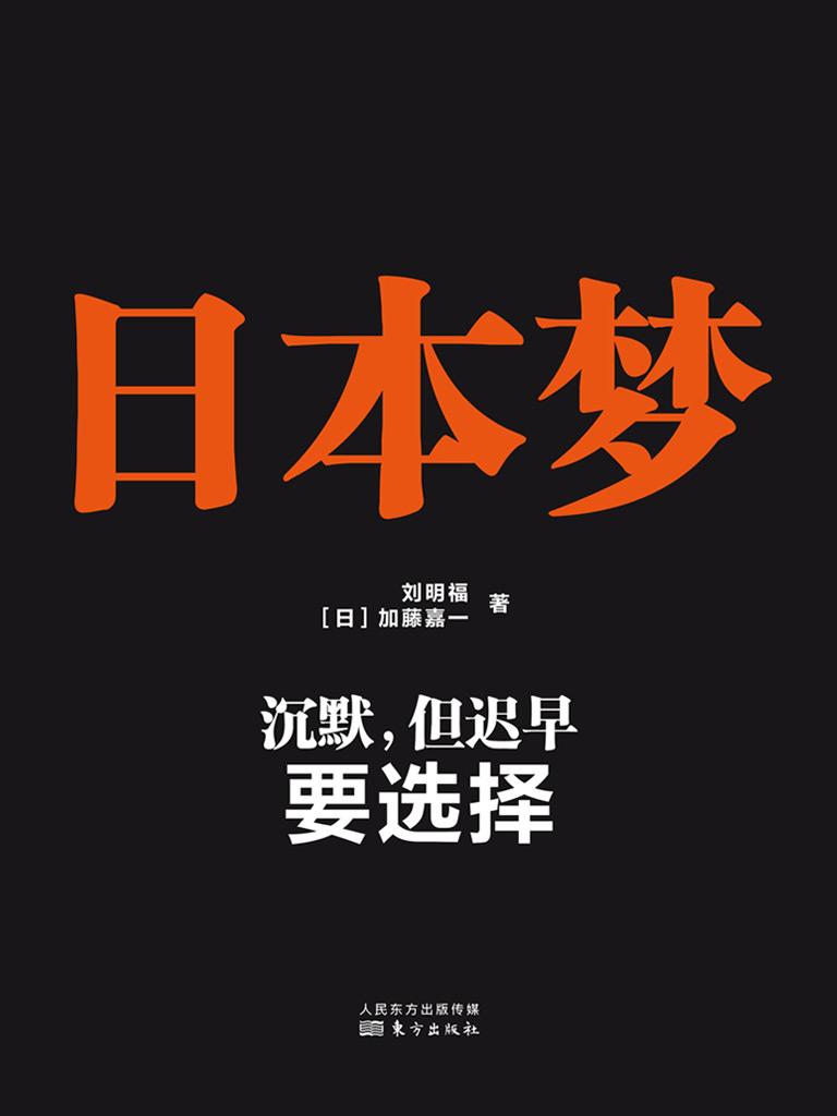 日本梦:沉默,但迟早要选择