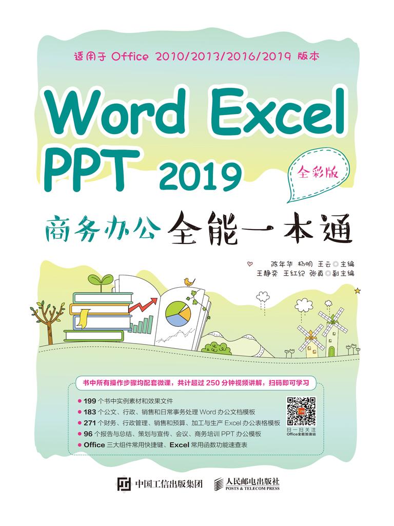 Word Excel PPT 2019商务办公全能一本通(全彩版)