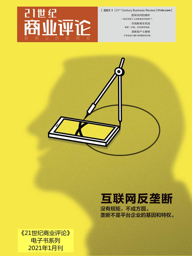 互联网反垄断(《21世纪商业评论》2021年第1期》