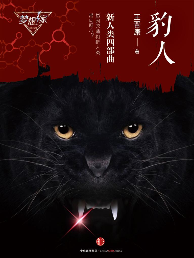 豹人(梦想家系列)
