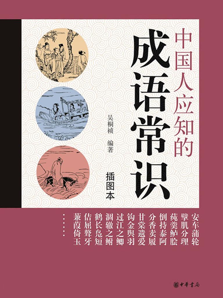 中國人應知的成語常識(插圖本)