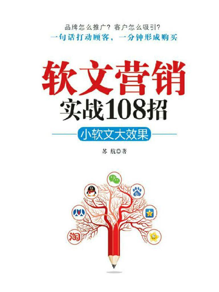 软文营销实战108招