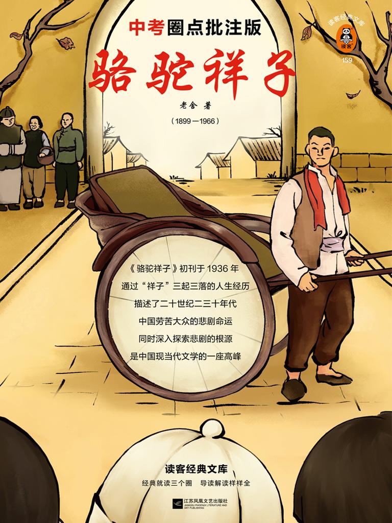骆驼祥子(读客经典文库)