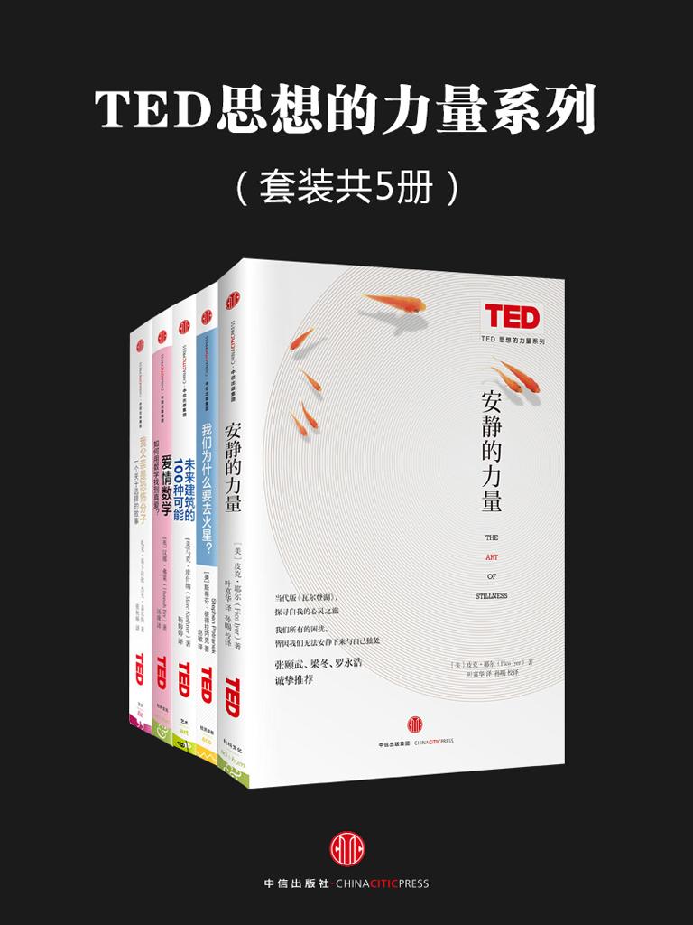 TED思想的力量系列(共5冊)
