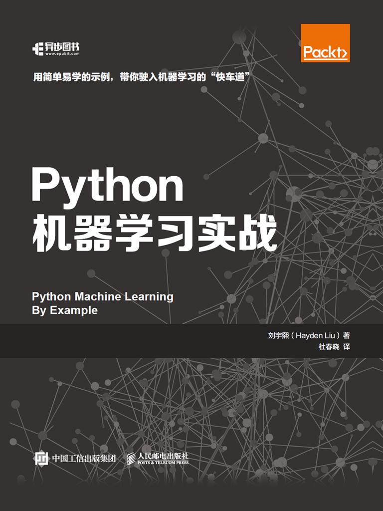 Python机器学习实战