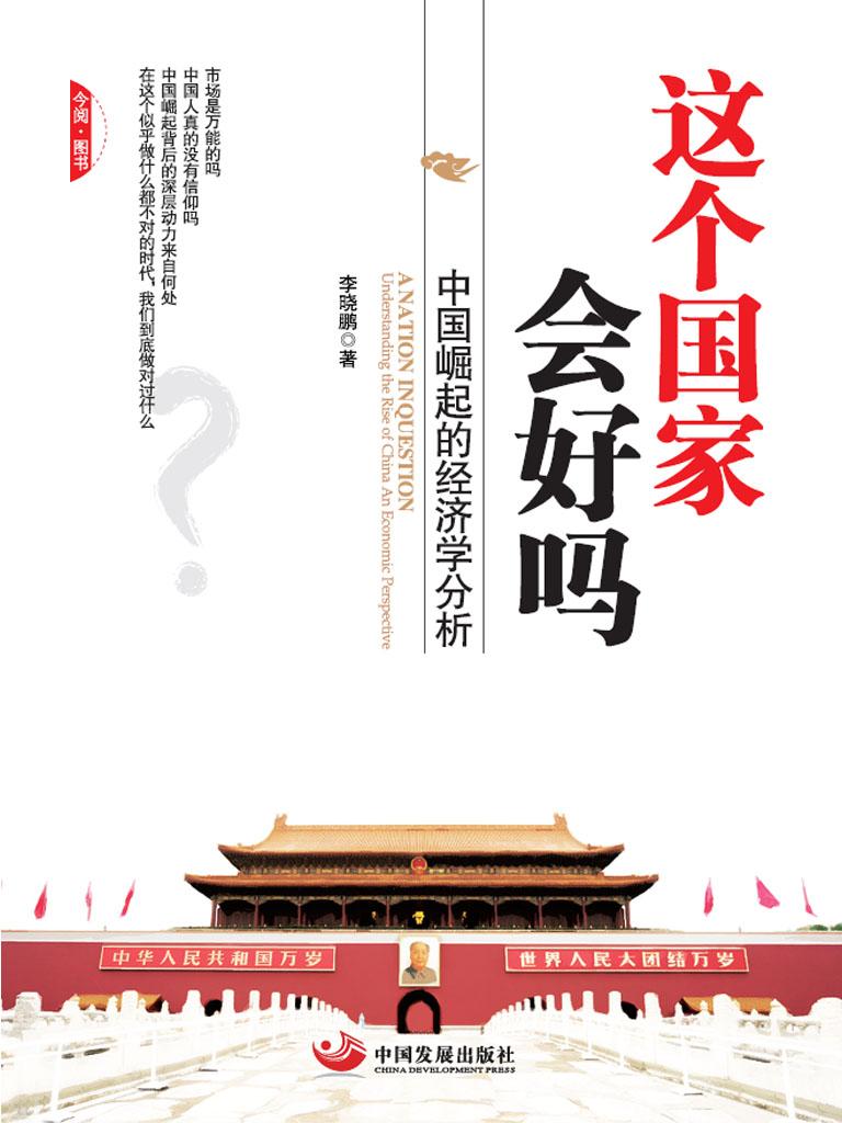 这个国家会好吗:中国崛起的经济学分析