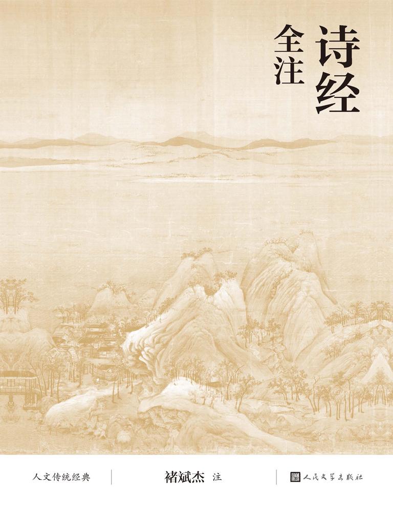 诗经全注(人文传统经典)