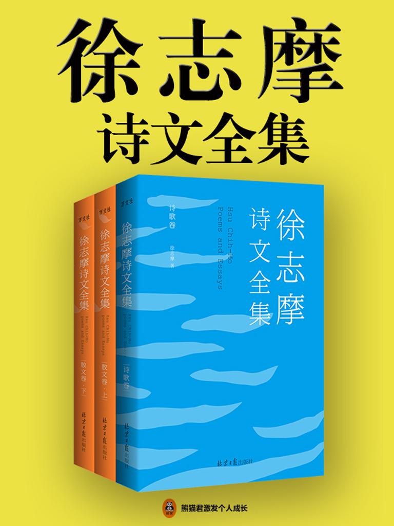 徐志摩诗文全集(全3册)