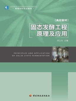 高等学校专业教材·固态发酵工程原理及应用