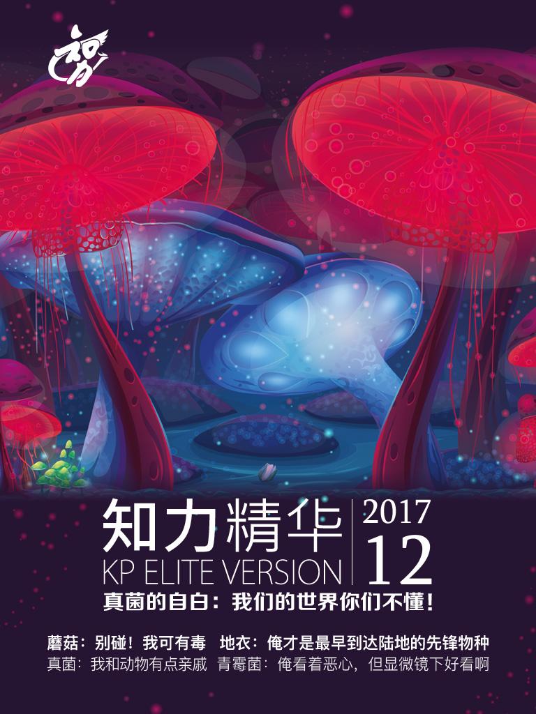 知力精华·真菌的自白:我们的世界你们不懂!