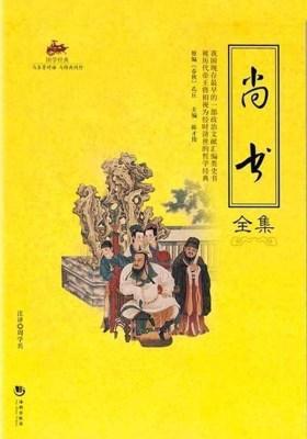 国学经典:尚书全集