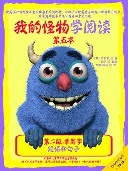 我的怪物学阅读——第二级常用字 第五本:短语和句子