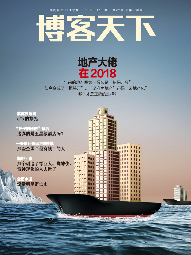 博客天下(2018年第22期)