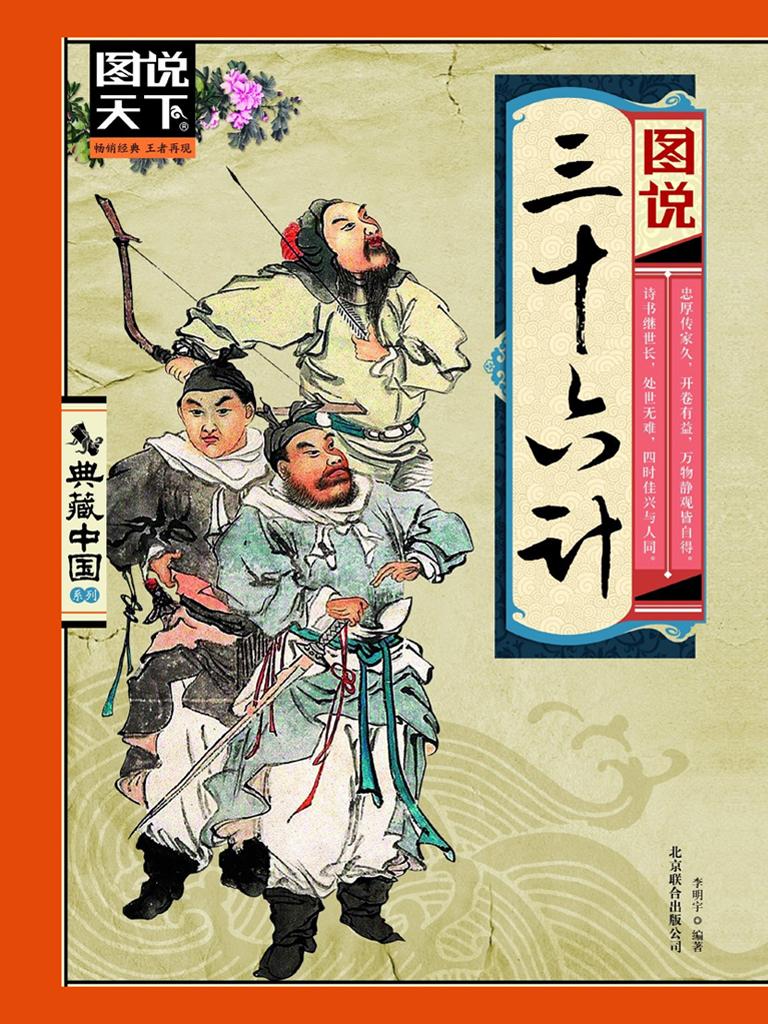 三十六计(图说天下·典藏中国系列)