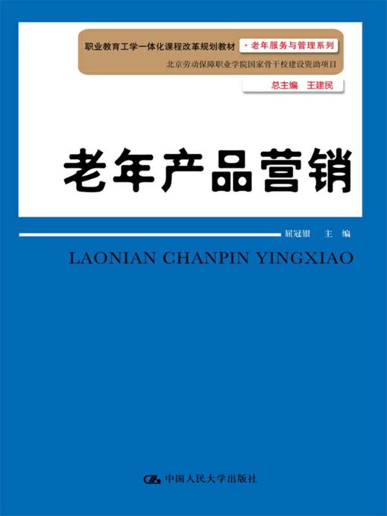 老年产品营销(职业教育工学一体化课程改革规划教材·老年服务与管理系列)