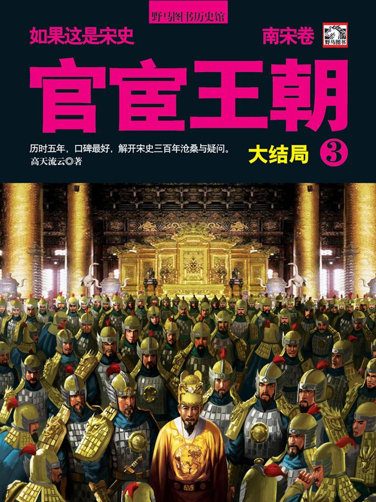 官宦王朝:南宋卷 3