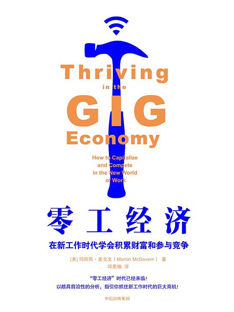 零工经济:在新工作时代学会积累财富和参与竞争