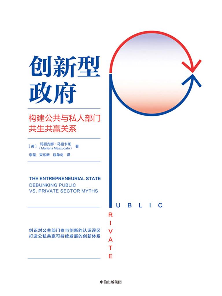 创新型政府:构建公共与私人部门共生共赢关系