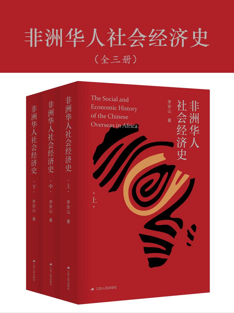 非洲华人社会经济史(全三册)