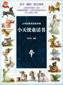 百年经典童话故事集:小天使童话书