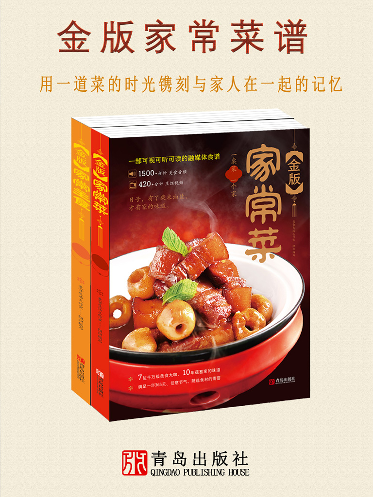 金版家常菜谱(套装共两册)