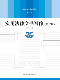 实用法律文书写作(第二版)(高职高专法律系列教材)