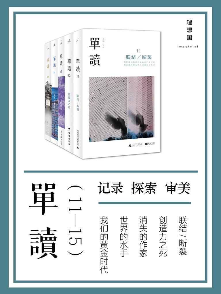 单读(11-15 共五册)