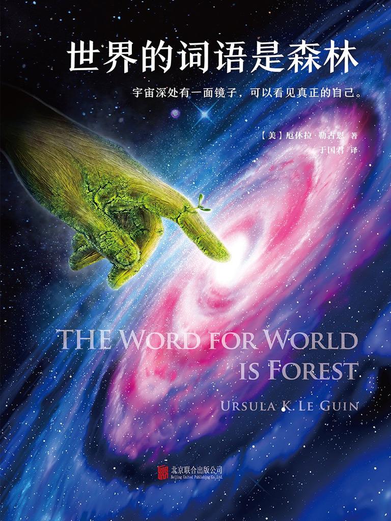世界的词语是森林