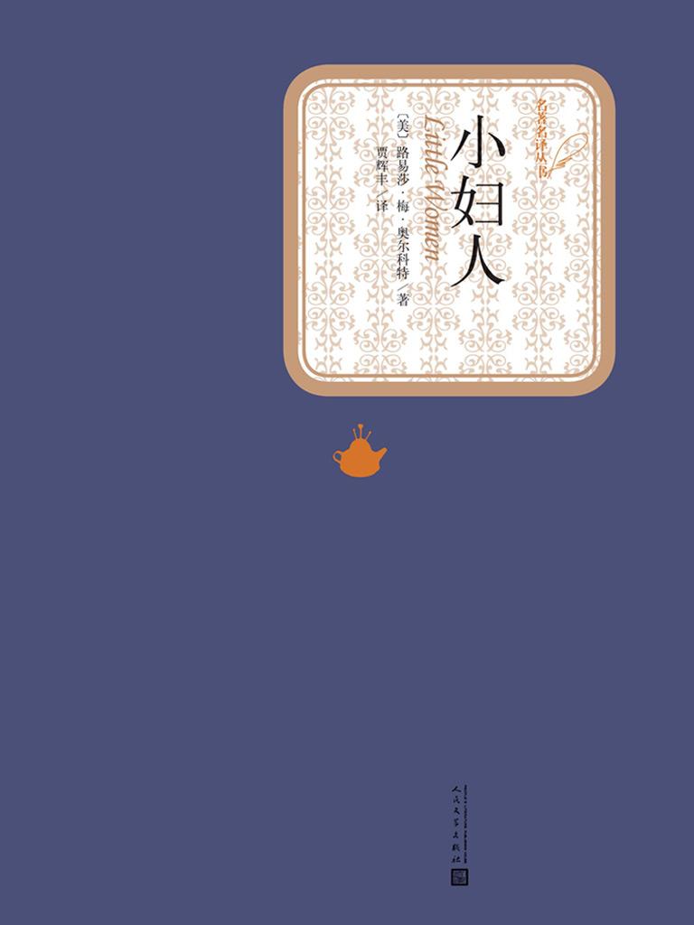 小妇人(名著名译丛书)