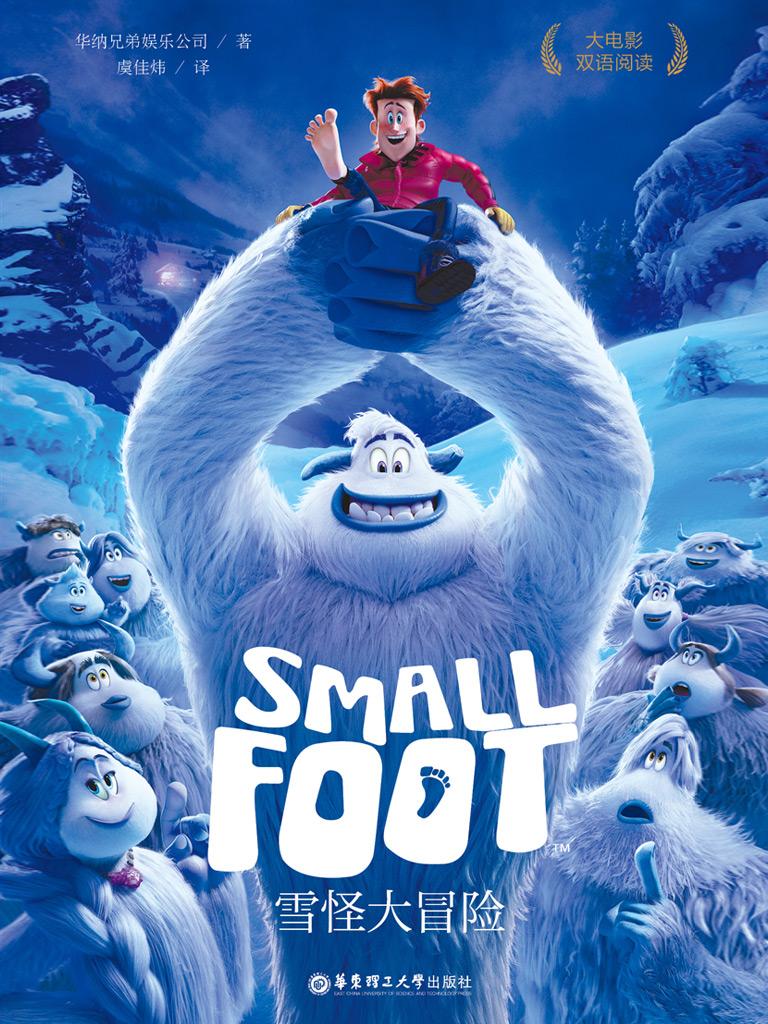 雪怪大冒險 Small Foot(大電影雙語閱讀)