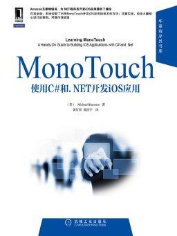 MonoTouch应用开发实践指南:使用C#和.NET开发iOS应用