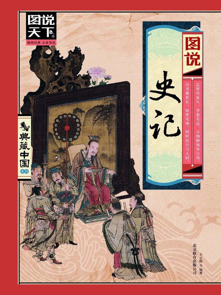 史记(图说天下·典藏中国系列)