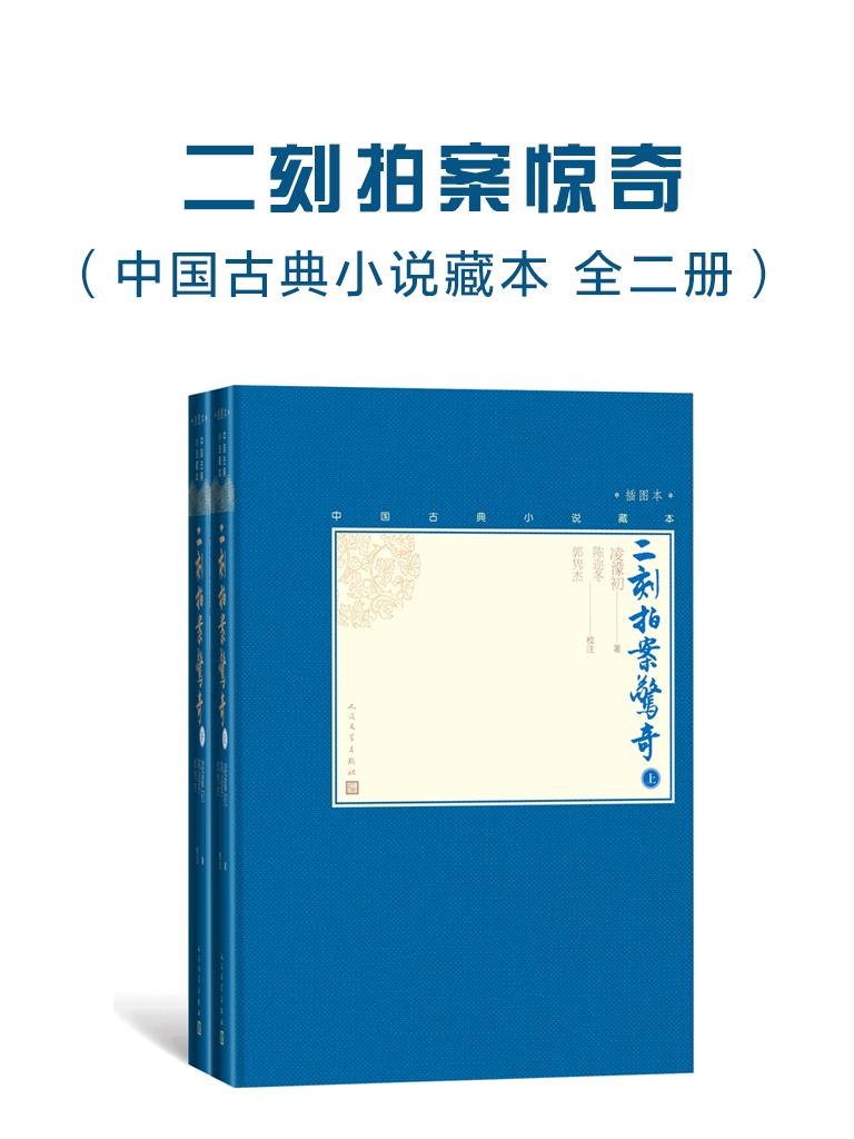 二刻拍案惊奇(中国古典小说藏本 全二册)