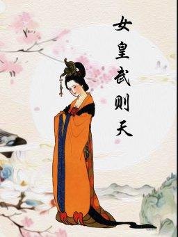 女皇武则天(小人书)