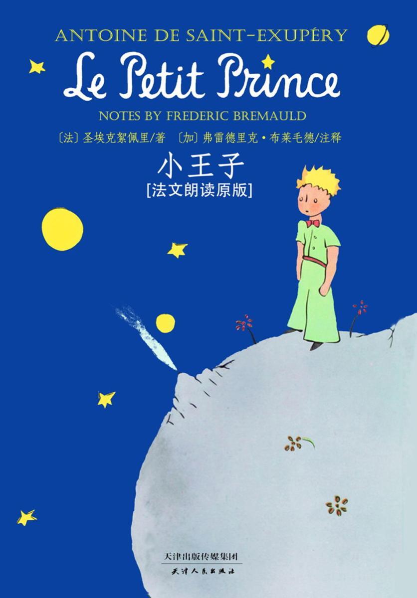 小王子:Le Petlt Prince(法文朗读原版)