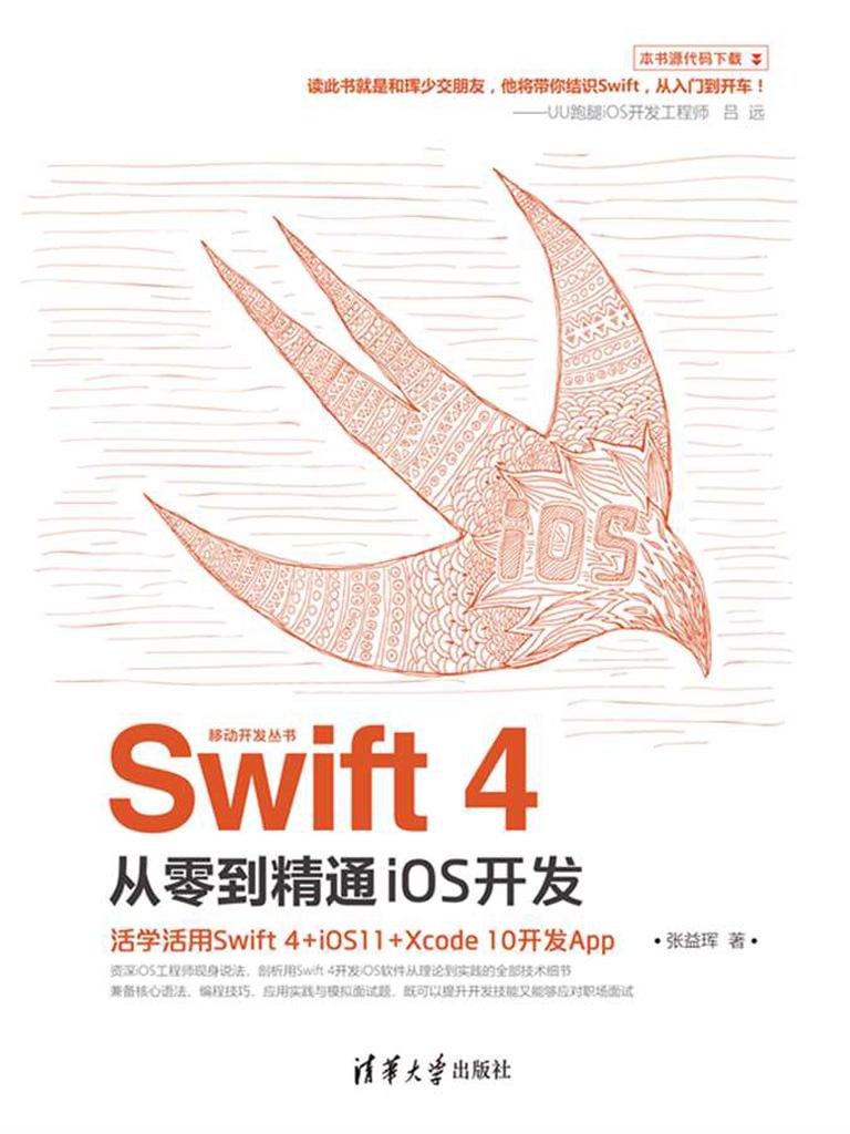 Swift 4从零到精通iOS开发