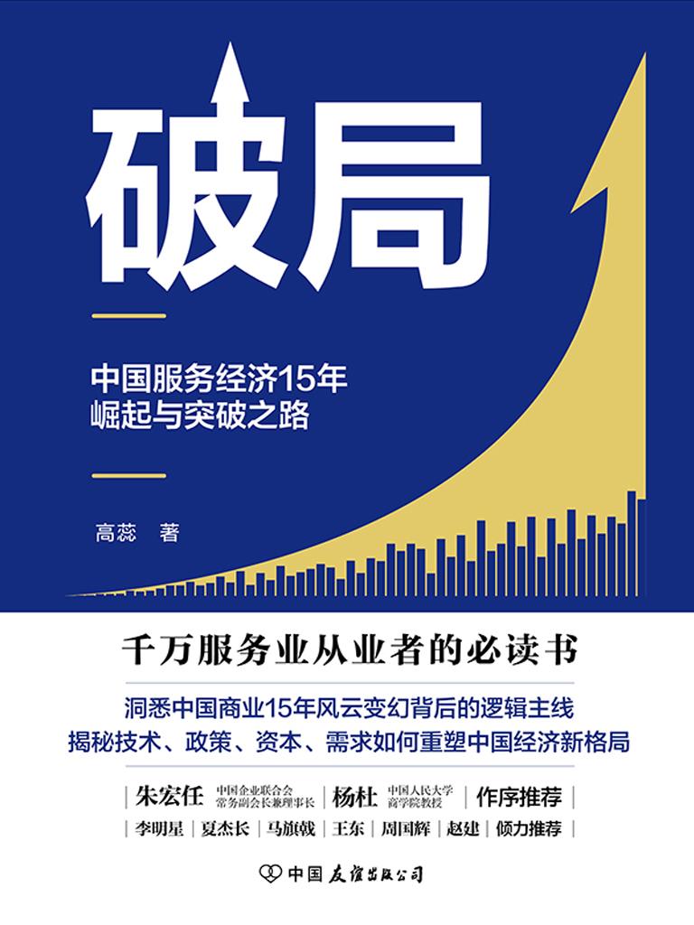 破局:中国服务经济15年崛起与突破之路