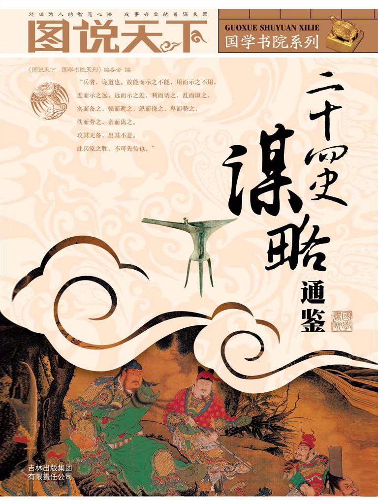 二十四史谋略通鉴(图说天下·国学书院系列)