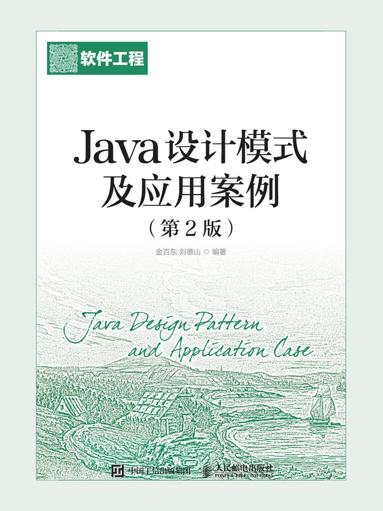 Java设计模式及应用案例(第2版)