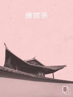 唐宫杀(千种豆瓣高分原创作品·看小说)