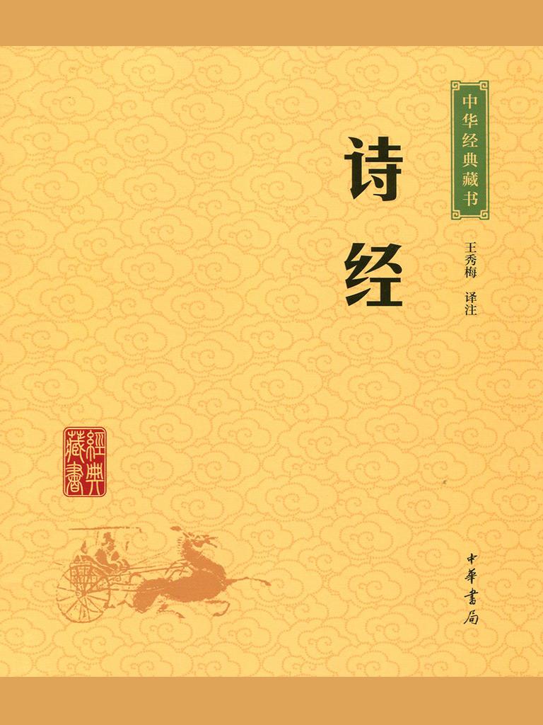 诗经(中华经典藏书 升级版)