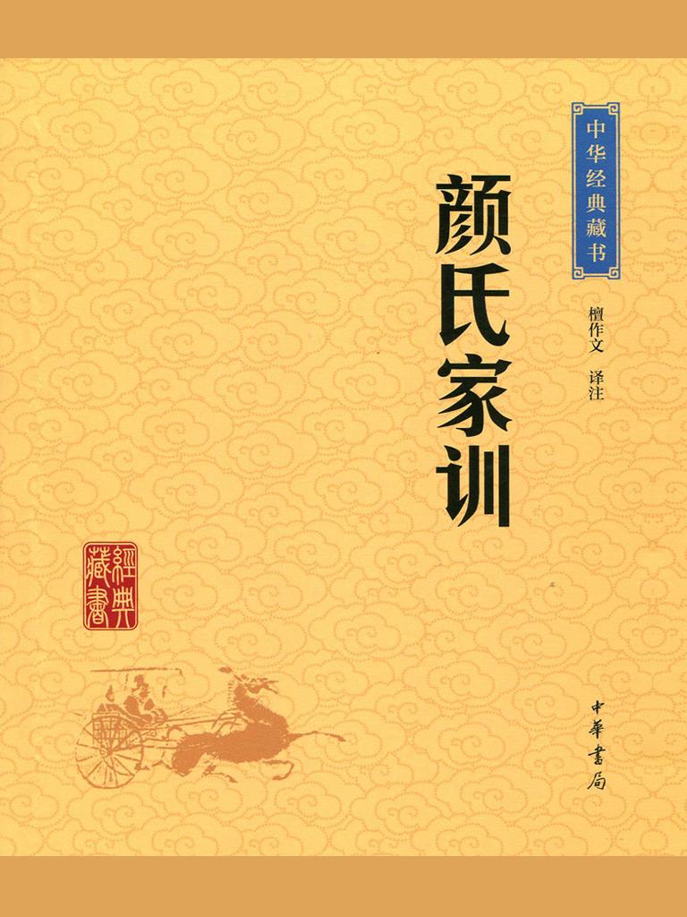 颜氏家训(中华经典藏书 升级版)