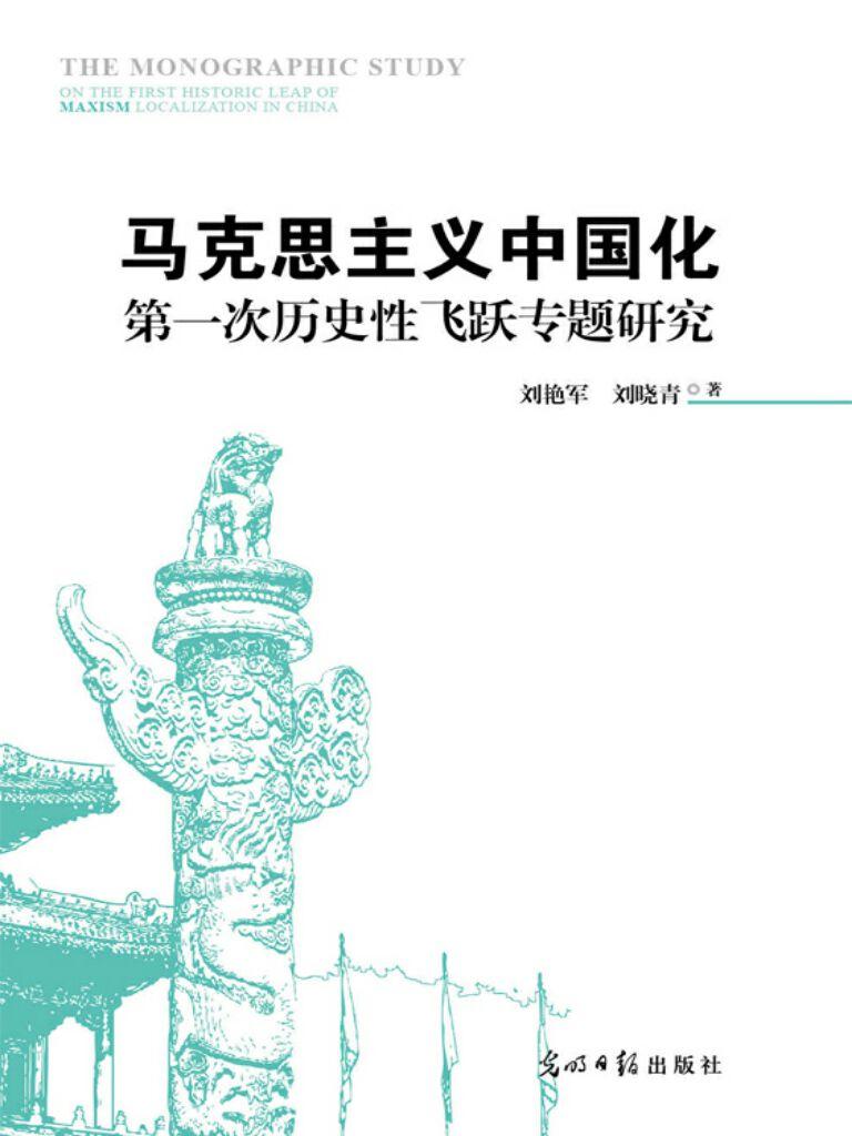 马克思主义中国化第一次历史性飞跃专题研究
