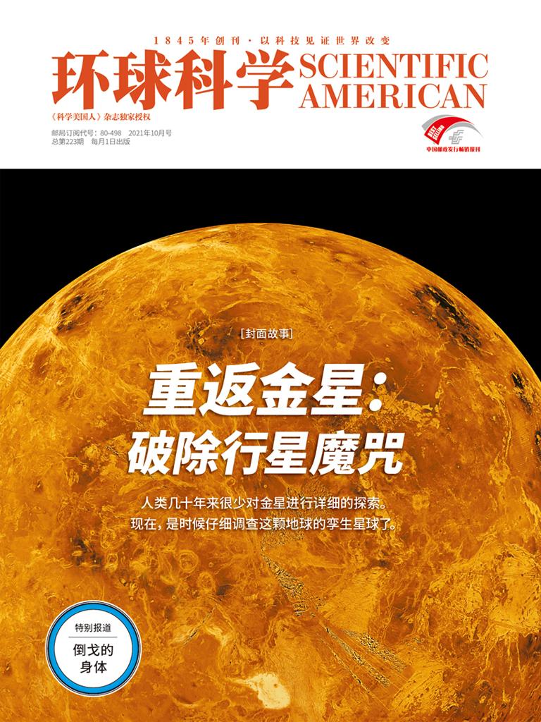 环球科学(2021年10月)