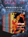 『域外聊斋』书系(共九册)