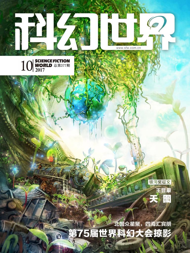 科幻世界·2017年第10期