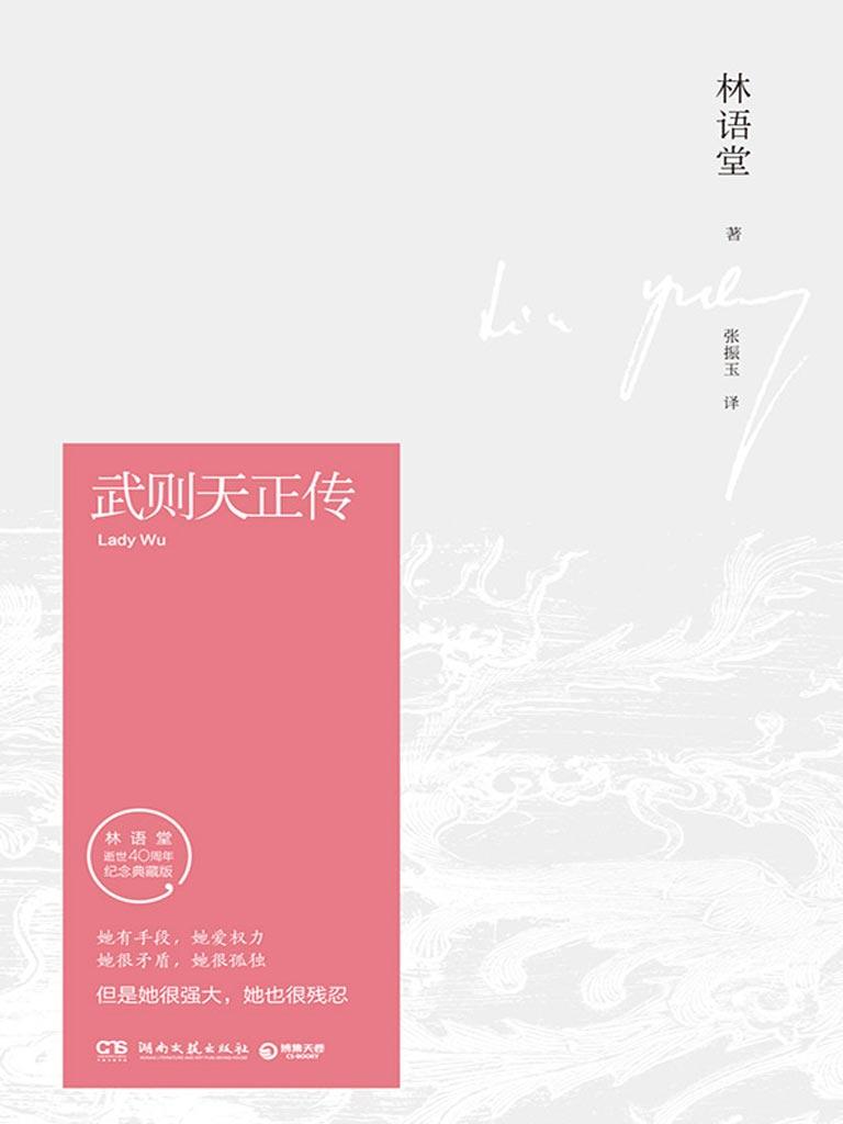 武则天正传(林语堂逝世40周年纪念典藏版)